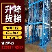 升降机厂家直销虎跃液压升降机升降货梯免费上门测量免费安装