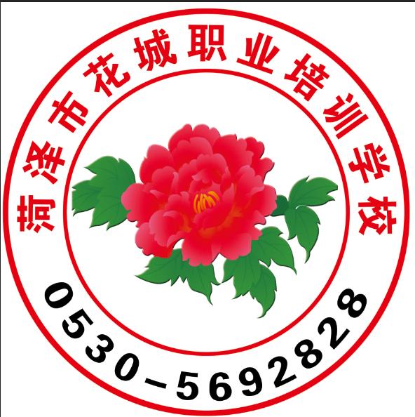 菏澤市花城職業培訓學校