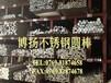 许昌X5CrNi18-10不锈钢棒