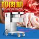 供应南通饭店专用切肉机-全自动切肉切片的机器