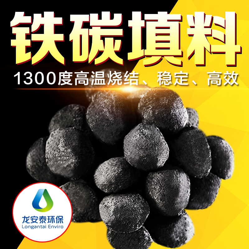 铁碳填料为何是合金结构的