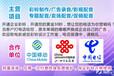 济南销售公司彩铃,移动联通电信手机商务彩铃制作上传