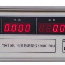 單相交流電參數測量儀圖片