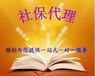 惠州分公司员工社保怎么做才省事分公司员工社保代理