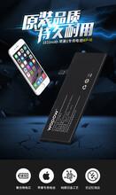 沃品苹果6系列电池批发厂家直销