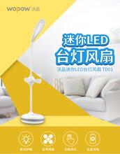 LED台灯风扇TD01迷你风扇厂家直销图片