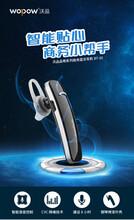 wopow蓝牙商务耳机批发沃品品格系列商务蓝牙耳机BT-05