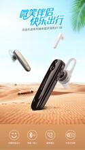 wopow蓝牙商务耳机批发沃品乐途系列商务蓝牙耳机BT-06