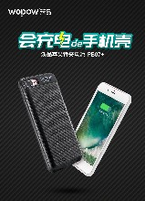 苹果背夹那个品牌好沃品苹果背夹电池PB07+