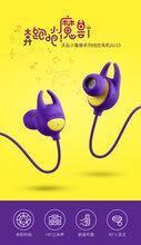 沃品小魔兽系列线控耳机AU10厂家直销