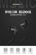 沃品WOPOW入耳式耳机AU07重低音耳塞金属线控带麦手机通用耳机