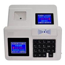 美食城会员消费机JWZ950H支持二维码电子会员卡可对接公众号