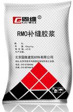 RMO補縫膠漿細微裂縫修補膠漿固維新材料圖片