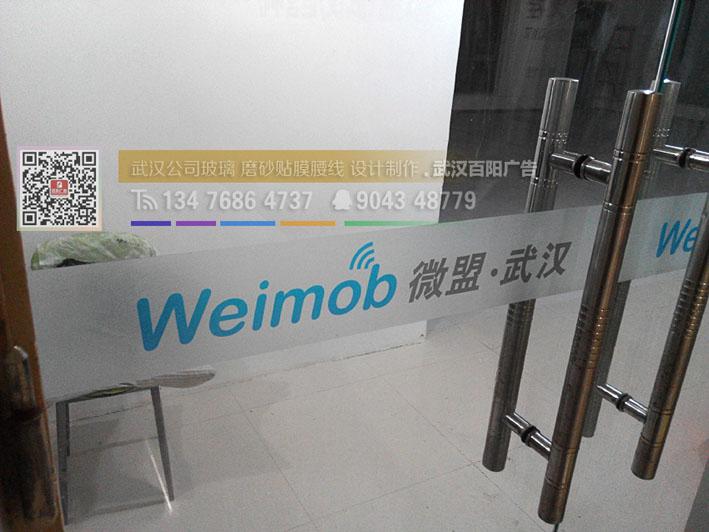 企业玻璃门磨砂贴膜,玻璃横条腰线制作 ,武汉百阳广告公司联系电话