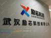 武汉水晶字形象墙设计、公司名字形象背景墙制作安装