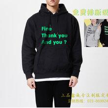 重慶高品質衛衣企業定制,聚會衛衣套頭衫定制圖片