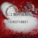 專業供應1800萬分子量陰離子聚丙烯酰胺污水處理廠專用凈水劑