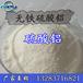 专业供应天津污水厂用硫酸铝高含量无铁粉状硫酸铝使用功效