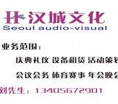 昆山灯光租赁-汉城庆典