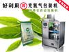 好利用牌绿茶自动充氮气包装机,销售第一的厂家,质量有保障