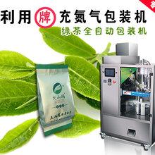 好利用牌綠茶自動充氮氣包裝機,銷售第一的廠家,質量有保障