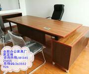 全新出售大班桌合肥老板桌定做厂家直销经理桌主管桌图片