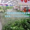超市蔬果保鲜设备
