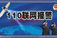 110联网报警服务
