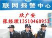 视频联网报警运营,一键报警系统方案