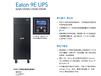供应全新原装伊顿ups电源Eaton9E10Ki标机单单/三单可调240VDC