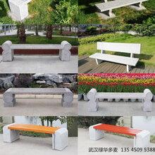 武汉大理石公园椅,武汉防腐木公园椅图片