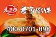 郑州馅饼加盟