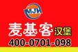 洛阳汉堡加盟,洛阳麦基客汉堡加盟店-郑州麦多奇餐饮连锁