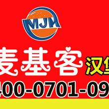洛阳汉堡加盟,洛阳麦基客汉堡加盟店-郑州麦多奇餐饮连锁图片