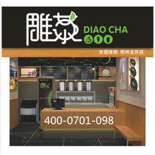 想在安阳开一个冷饮店赚钱吗?-雕茶冷饮店加盟-雕茶冷饮加盟店图片