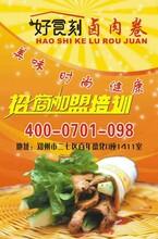 河南唯一一家老北京卤肉卷加盟培训图片