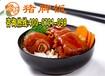 隆江猪脚饭加盟条件河南猪脚饭加盟郑州麦多奇餐饮