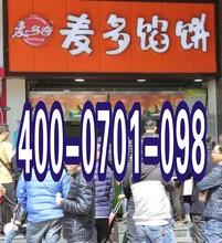 郑州麦多奇餐饮管理咨询有限公司培训,郑州麦多奇餐饮小吃培训图片