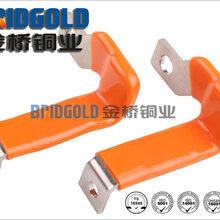 橙色浸胶铜软连接-橙色浸胶铜带软连接-橙色浸塑紫铜带