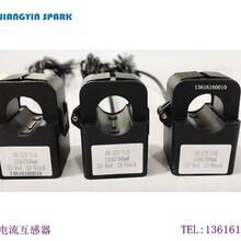 開啟式電流互感器開合式互感器XH-SCT-T161-100A1:3000多參數圖片