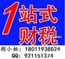 代办广州劳务派遣许可,广州写字楼挂靠地址,注册公司