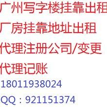 海珠厂房地址挂靠用于注册生产制造类公司或地址变更图片