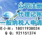 2016广州代理注册公司安全保证,可提供注册地址图片