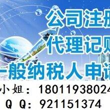 2016广州代理注册公司安全保证,可提供注册地址