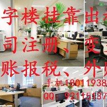 广州想注册公司找便宜地址挂靠物业出租各区地址