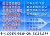 代办广州建委资质建筑资质办理食品证烟草证代办