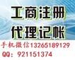 广州提供地址地址挂靠代理记账注册变更注销跨区迁址图片