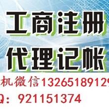 荔湾区实际写字楼挂靠出租,领票和一般纳税人公司专用图片