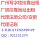广州挂靠地址,代理注册公司,可领发票,申请一般纳人