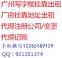 注册广州公司新政策有挂靠地址注册公司或变更地址图片